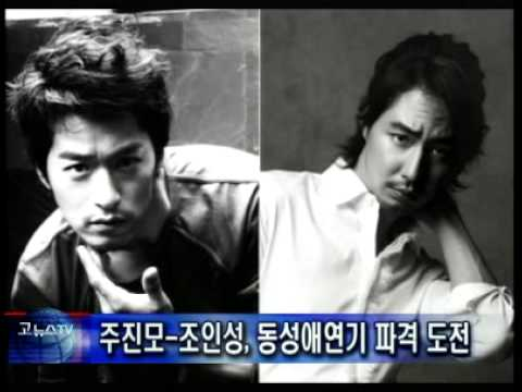 Jo In Sung & Joo Jin Mo in Gay Movie