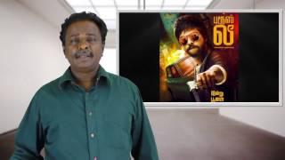 Bruce Lee Movie Review - G V Prakash - Tamil Talkies