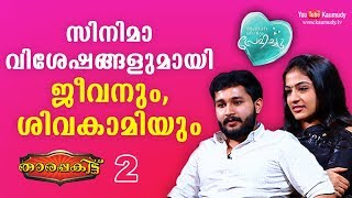 An Open Chat with Jeevan and Shivakami | Tharapakittu | Kaumudy TV | Part 02