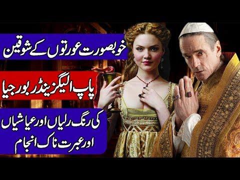 Xxx Mp4 Biography Of Pope Alexander VI Banquet Of Chestnuts Hindi Urdu 3gp Sex