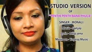 NEW RELEASED VDO SONG// NEIGALA MORA MANARE/RATHA YATRA SPL/MONALI /SANJAY/DILIP JENA /YOGIRAJ MUSIC