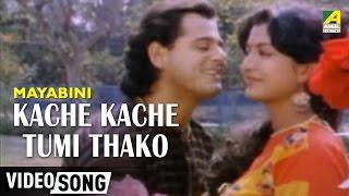 Kache Kache Tumi Thako | Mayabini | Bengali Movie Song | Asha Bhosle, Tanmoy Chatterjee