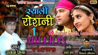 (स्याली रोशनी) Syali Roshni # Garhwali Video # Singer - Rakesh Mishra # Rudransh Entertainment
