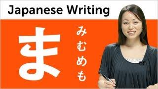 Learn to Read and Write Japanese Hiragana - Kantan Kana lesson 7
