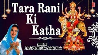 Tara Rani Ki Katha Devi Bhajan By Jaspinder Narula Full Audio Song Juke Box