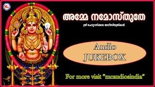 Amme Namosthuthe   Malayalam Devotional Album   Audio Jukebox