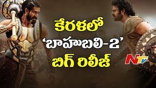 Baahubali 2 Movie to Set New Record in Kerala || Prabhas, Rana Daggubati, SS Rajamouli || NTV