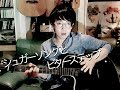 Download Lagu シュガーソングとビターステップ(Sugar Song and Bitter Step)/UNISON SQUARE GARDEN cover 【JP】黑木純平
