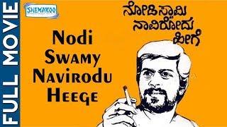Nodi Swamy Navirodu Heege – ನೋಡಿ ಸ್ವಾಮಿ ನಾವಿರೋದು ಹೀಗೆ (1983/೧೯೮೩) Shankarnag Best Kannada Full Movie