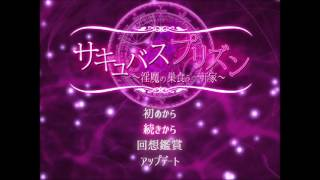 Succubus Prison - Piano Music 2