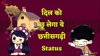 Heart Touching Chhattisgarhi What's App Status, Broken Heart What's App Status, CG What's App Status