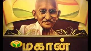 Mahan Gandhi Mahan - Gandhi Jayanthi Special Program
