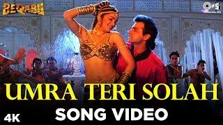 Umra Teri Solah Song Video- Beqabu | Sanjay Kapoor & Mamta Kulkarni | Abhijeet