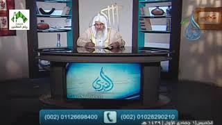 أهل الذكر (208) قناة الندى للشيخ مصطفى العدوي 18-1-2018