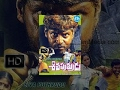 Download Video Download Sivaputrudu Telugu Full Movie || Vikram, Surya, Sangeeta, Laila || Bala || layaraja 3GP MP4 FLV