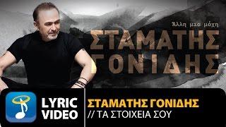 Σταμάτης Γονίδης - Τα Στοιχεία Σου (Official Lyric Video HQ)