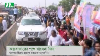 BNP Chairperson Khaleda Zia on the way to Coxsbazar to watch Rohingya situation