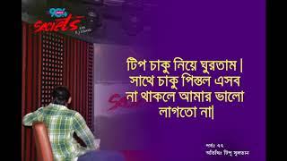 SECRETS I Epi : 77 I RJ Kebria I Dhaka Fm 90.4I Tipu Sultan