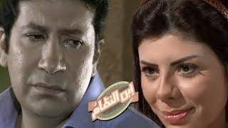 مسلسل ״ابن النظام״ ׀ هاني رمزي – أميرة فتحي ׀ الحلقة 08 من 30