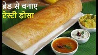 Bread Dosa recipe - बाजार जैसा डोसा घर पर बनाने की विधि, डोसा रेसिपी - How to make Dosa On Tawa