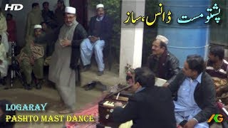 Pashto Mast Dance Ao Logare Saaz / Zafar ustad