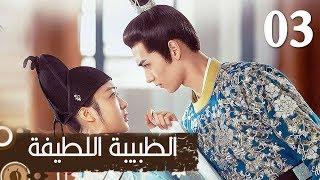 الحلقة 3 من مسلسل ( الطبيبة اللطيفة | Dr.Cutie ) مترجمة للعربية