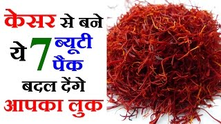 7 Saffron Beauty Benefits केसर के सौंदर्य लाभ Beauty Tips in Hindi By Sonia Goyal #102