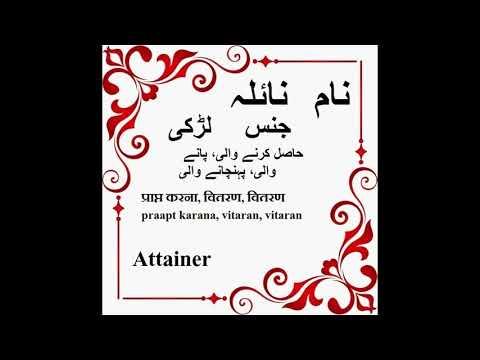 Xxx Mp4 Naila Name Meaning In Urdu Islamic Baby Names 3gp Sex