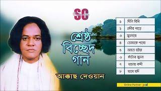 Akkas Dewan - Sreshtha Bichched Gaan