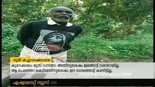 Syro Malabar church land deal; huge lost for archdiocese| Asianet News Investigation
