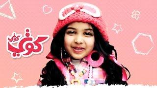 كوتي كوتي - رنده صلاح | قناة كراميش  Karameesh Tv