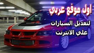 """اول موقع """"تعديل سيارات"""" عربي علي الانترنت - شاهد صور سيارتك بعد التعديل"""