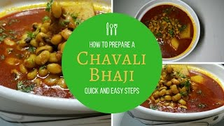 चवळी बटाटा भाजी । Chavali Batata Bhaji | Black Eye Peas Masala | Recipe by Anita Kedar