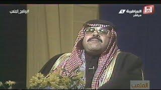 #في_حياتهم الرمز النصراوي الراحل الأمير عبدالرحمن بن سعود #برنامج_الملعب