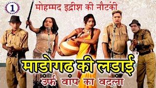 शानदार नौटंकी प्रोग्राम | माड़ोगढ़ की लड़ाई उर्फ़ बाप का बदला (भाग-1) | Bhojpuri Nautanki