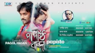 Papishtho Banda | Pagol Hasan | Full album | Audio Jukebox