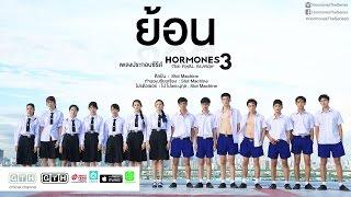 ย้อน Slot Machine (OST. Hormones 3 The Final Season) [Official MV]