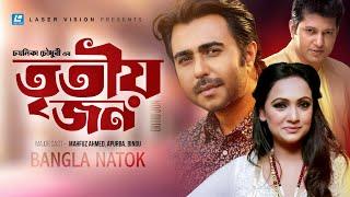 Tritio Jon Bangla Natok | Chayanika Chowdhury | Apurba, Bindu