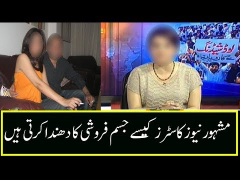 Xxx Mp4 Untold Story About Pakistani Female News Casters And Media Industry In Pakistan 3gp Sex