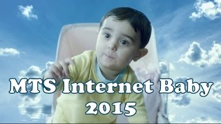 MTS INTERNET BABY 2015 - MTS Internet Baby NEW AD MTS Homespot Instant WIFI for the #MTSInternetBaby