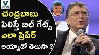 Bill Gates Prepared For Ap CM Chandrababu Call On AP Agritech Summit- Vaartha Vaani