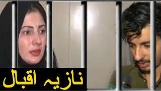 Pashto Singer Nazia Iqbal Ka Apni Do Betio K Sath Jinsi Zeyati Par Ro Ro Kar Pegham