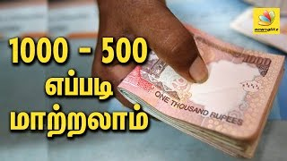 Rs 500, 1000 Notes Banned : How To Change Your Money | Latest India Tamil News | Modi's Ban