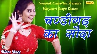 New Live Dance New || चंडीगढ़ का सौदा || Chandigad Ka Sauda || Haryanvi Stage Dance new 2017
