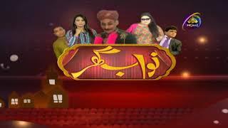 Nawab Ghar Episode No.03 Full HD   PTV HOME