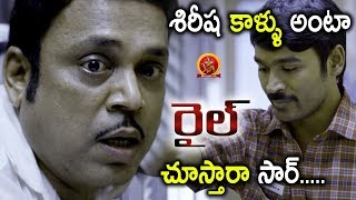 Dhanush Pushes Thambi Ramaiah - Heroine Mother Scolds - 2018 Telugu Movie Scenes - Rail Movie Scenes