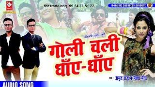 new song 2017# खाई के गोरी गोलगप्पा # khai le gori golgappa# Amrit Raj or Max