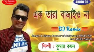 Ektara  bajaio  na     kumar kamal bengali song  2017