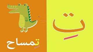 Arabic alphabet song  9 - Alphabet arabe chanson 9 - 9 أنشودة الحروف العربية