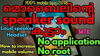 Mobile tips How to Increase Volume on Android Mobile (malayalam)